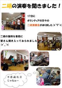 20124mizukiniko
